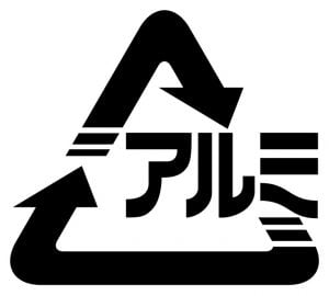 日本 リサイクル 種類 ゴミ