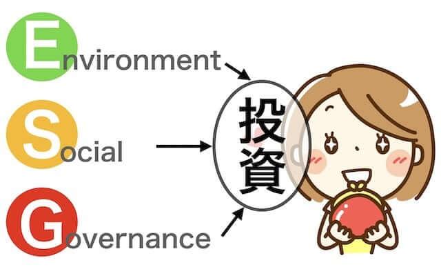 ESG投資_環境_社会_ガバナンス