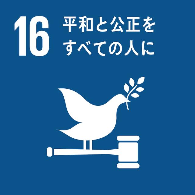 sdgs_平和_公正_ロゴ