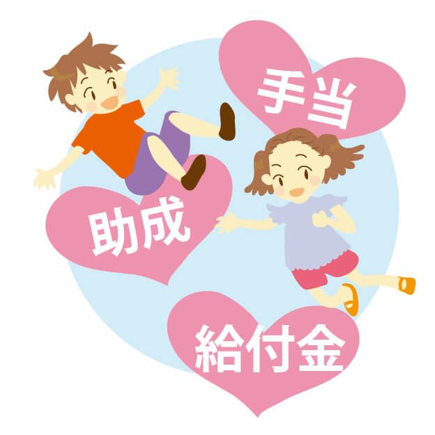 新型コロナウィルス_助成金__補助
